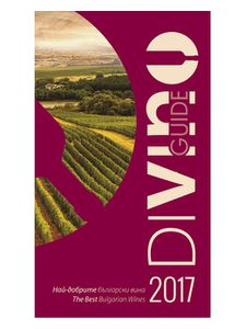 Divino guide 2017 book